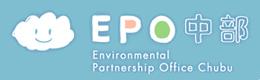 EPO中部 | 環境省 中部環境パートナーシップオフィス