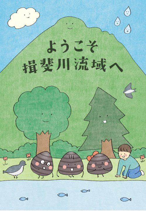 写真③揖斐川パンフ表紙トップページ用-001