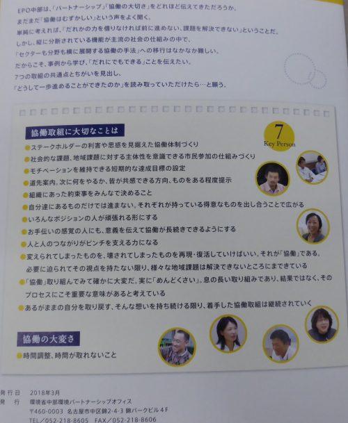 ☆写真②協働パンフレット写真2