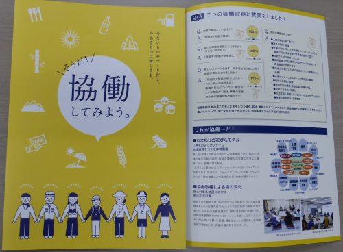 ☆写真②協働パンフレット写真3