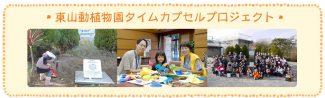 higashiyama_header